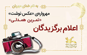 عضو کانون کرمان برگزیده مهرواره«عکسنوشت» شد