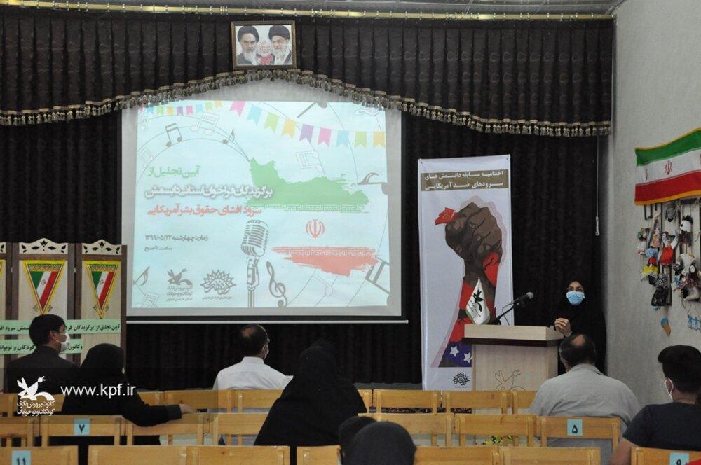 آیین اختتامیه مسابقه دابمسمش ضد آمریکایی در کانون خراسان جنوبی برگزار شد