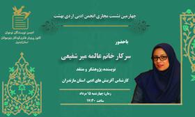 روایت در داستان موضوع ششمین نشست مجازی انجمن ادبی کانون اردبیل