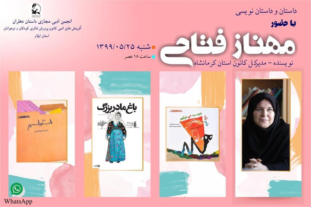 انجمن داستان آفرینش در ایلام میزبان نویسنده کرمانشاهی شد
