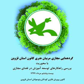 برگزاری گردهمایی مجازی مربیان هنری کانون استان قزوین