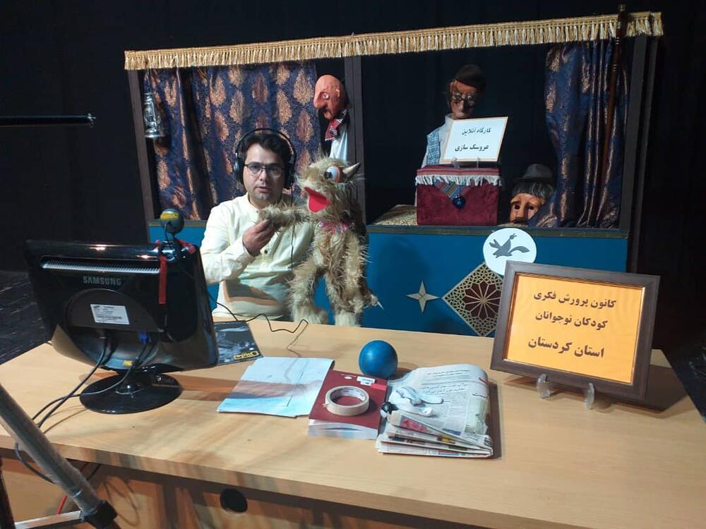 برگزاری کارگاههای برخط هنرهای نمایشی کانون استان کردستان