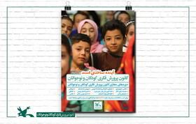 استقبال کودکان و نوجوانان از دورههای آموزشی و کارگاههای مجازی کانون گلستان