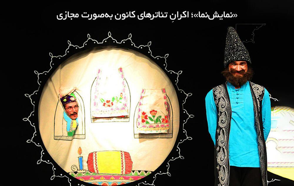 طوطی قصههای مثنوی میهمان خانههای کودکان شد