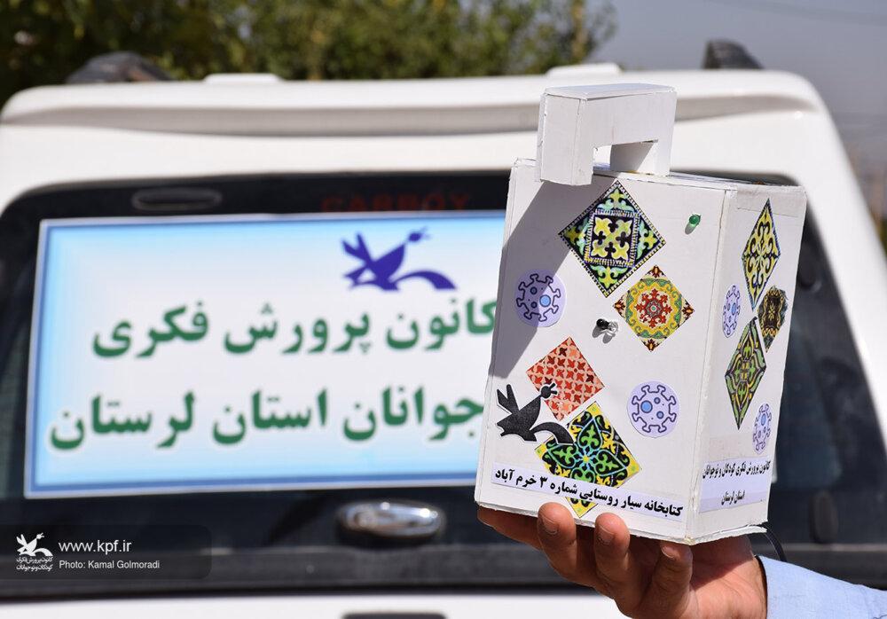 کتابخانه سیارسفیر سلامتی در روستای چشمه سرخه خرم آباد