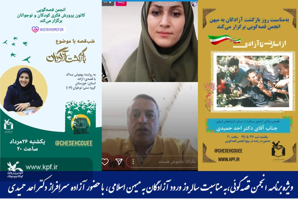 ویژهبرنامه انجمن قصهگوئی با حضور آزاده سرافراز دکتر احد حمیدی
