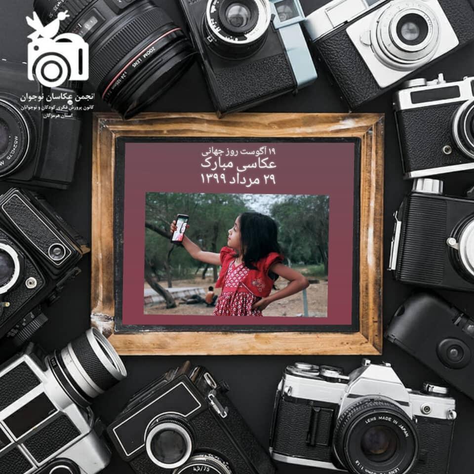 گرامیداشت روز جهانی عکاسی