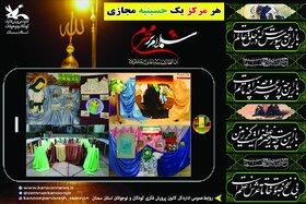 اجرای ویژهبرنامهی مجازی «سلام بر محرم» در کانون سمنان