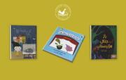 مرغک سیمین کانون به کدام کتابها رسید؟