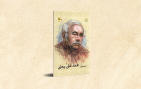گزیده شعرهای محمدعلی بهمنی ویژه نوجوانان