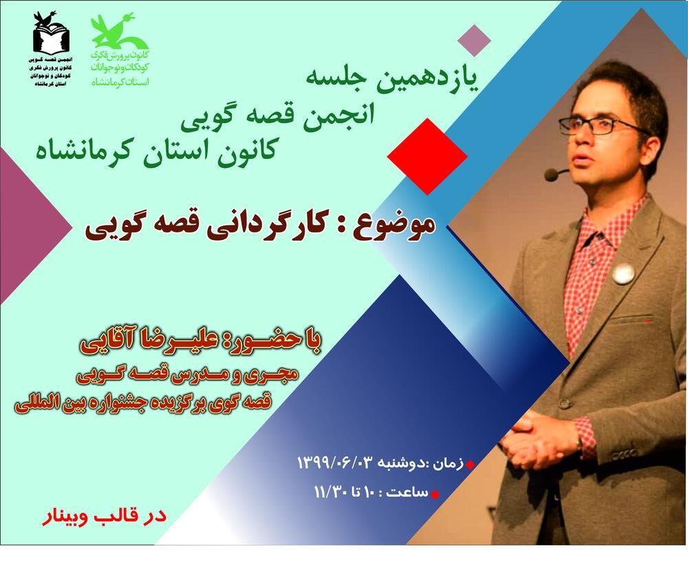 مربیان کرمانشاهی با کارگردانی قصهگویی آشنا شدند
