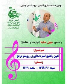 موضوع دومین نشست مجازی انجمن سرود کانون استان اردبیل