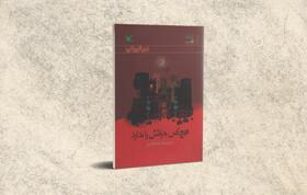 «هیچکس جرئتش را ندارد» شاهآبادی به چاپ چهارم رسید