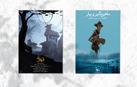 دو پویانمایی کانون به جشنواره انیمیشن گلدن کوکر بلغارستان راه یافتند