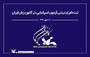 Online Registration for the Spanish Exam at Iranian Language Institute