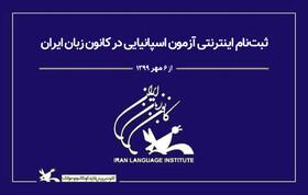 ثبتنام اینترنتی آزمون اسپانیایی در کانون زبان ایران