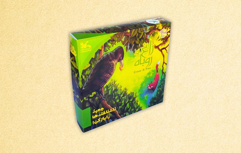 تولید بازی «روباه و زاغ» بر اساس اشعار حبیب یغمایی