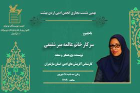 نهمین نشست مجازی انجمن ادبی کانون استان اردبیل به موضوع «داستان» پرداخت