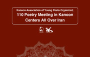 Kanoon Association of Young Poets Organized