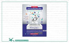 فراخوان تاسیس موزه جشنواره فیلم کودک و نوجوان منتشر شد