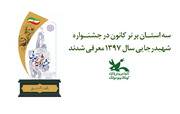 سه استان برتر کانون در جشنواره شهید رجایی سال ۹۷ معرفی شدند