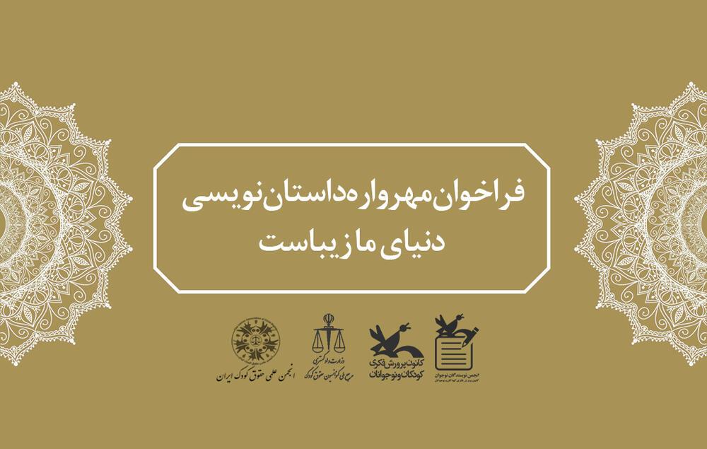 فراخوان مهرواره داستاننویسی «دنیای ما زیباست» منتشر شد
