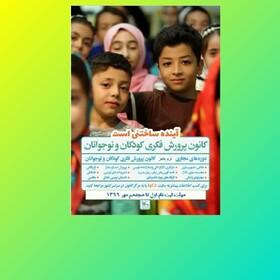 آغاز ثبت نامکارگاههای برخط ترم پاییزه کانون پرورش فکری آذربایجانغربی