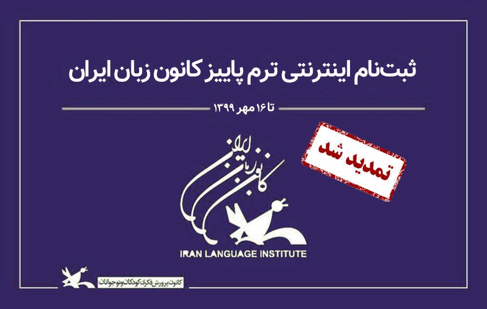 مهلت ثبتنامِ ترم پاییز کانون زبان ایران تا ۱۶ مهر تمدید شد