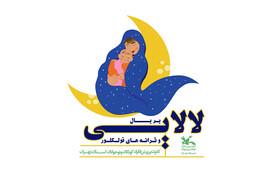 فراخوان جشنواره «بر بال لالاییها و ترانههای فولکلور» منتشر شد