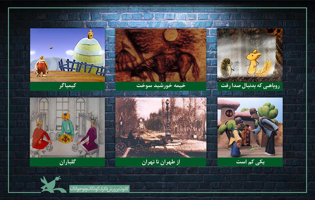 اکران انیمیشنهای کانون در پایگاه اینترنتی