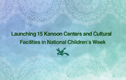 Launching 15 Kanoon Centers and Cultural Facilities in National Children's Week