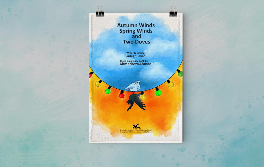 انیمیشن «بادهای پاییزی، بادهای بهاری، دو کبوتر» ساخته صادق جوادی