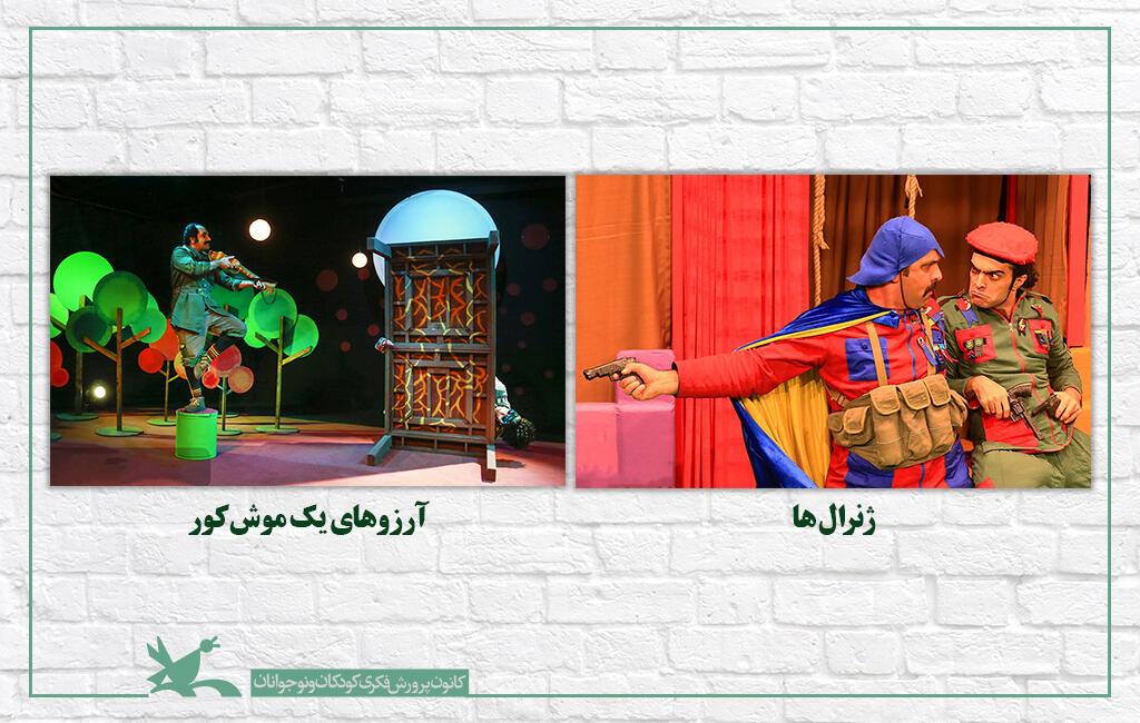 حضور نمایشهای کانون در جشنواره سراسری تئاتر مقاومت
