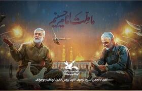 سرود «ما ملت امام حسینیم» کانون