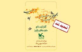 ثبتنام کارگاههای مجازی و برخط کانون گلستان تا ۲۵ مهر تمدید شد