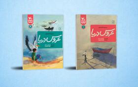 داستانهایی از ۱۴ نویسنده درباره دریاچه ارومیه