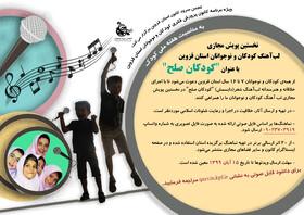 نخستین پویش مجازی لبآهنگ کودکان و نوجوانان استان قزوین