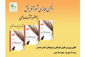 آتوسا صالحی میهمان این هفته انجمن ادبی شعر استان همدان