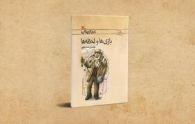 رمان «بازیها و لحظهها» برای چهارمین بار بازنشر شد