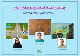 راهیابی کانون پرورش فکری مازندران به المپیاد فیلمسازی نوجوانان ایران با سه فیلم پویانمایی