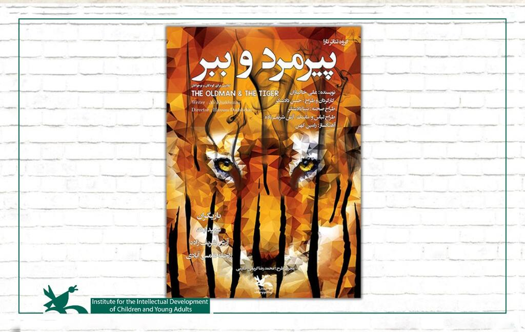 """""""The Old Man and The Tiger"""" by Hassan Dadshekar is Displayed"""