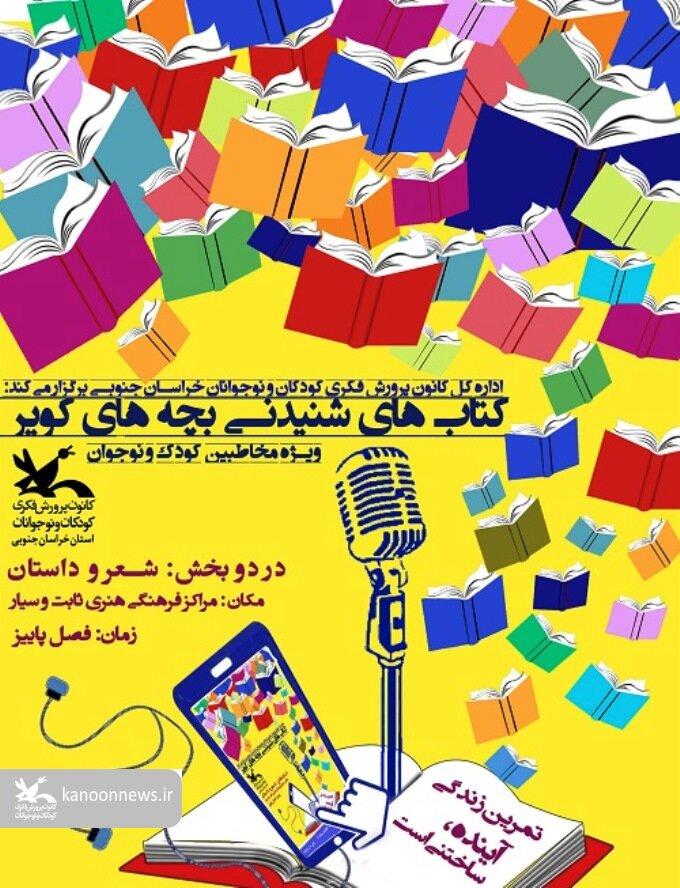 آثار برگزیده ویژه برنامهی «کتابهای شنیدنی بچههای کویر» معرفی شدند