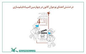 درخشش نوجوانان کرمانی در المپیاد فیلمسازی نوجوانان