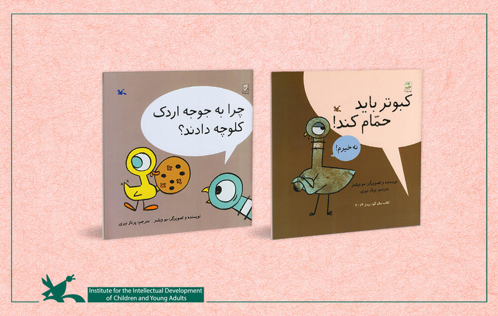 """Two """"Mo Willems"""" Books Published for the Third Time"""