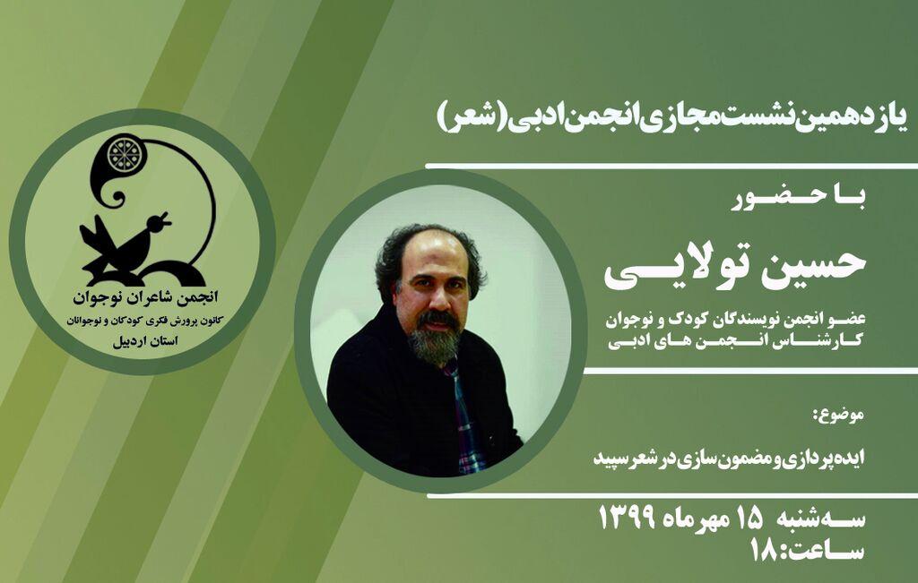 برگزاری یازدهمین نشست مجازی انجمن ادبی و ششمین جلسه شعر کانون استان اردبیل