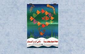تئاتر «ماهی قرمز کوچولو» در نمایشنما تماشایی شد