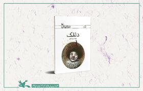 رمان «دلقک» هدی حدادی به چاپ چهارم رسید