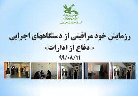 رزمایش خود حفاظتی از دستگاههای اجرایی در کانون استان برگزار شد