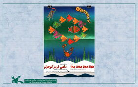 """""""The Little Red Fish"""" Play is Displayed on """"Showing Shows"""""""