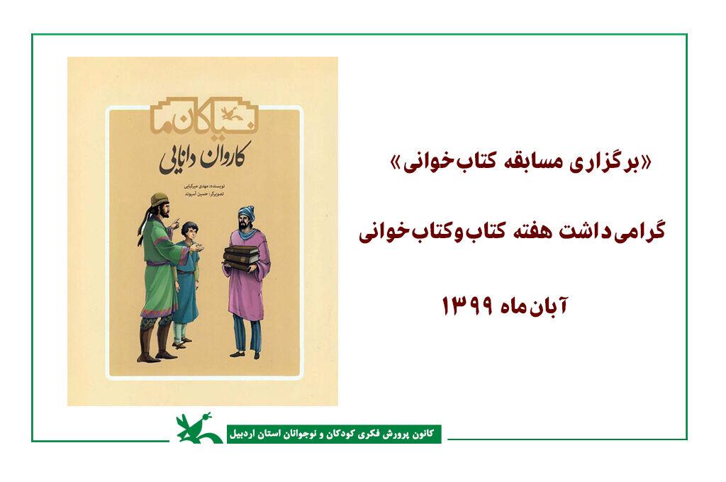 معرفی برگزیدگان مسابقه کتابخوانی «کاروان دانایی»